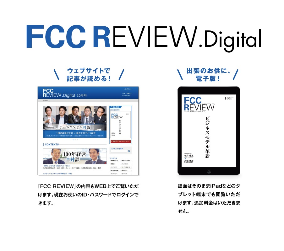 ウェブサイトFCC Review.Digital