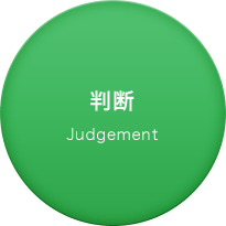 判断 Judgement